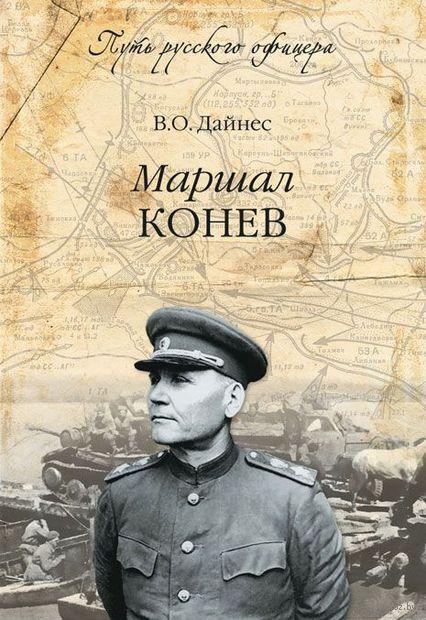 Маршал Конев. Владимир Дайнес