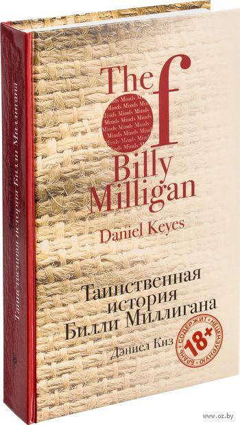 Таинственная история Билли Миллигана. Дэниел Киз