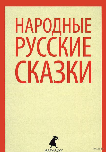 Народные русские сказки (м). Александр Афанасьев
