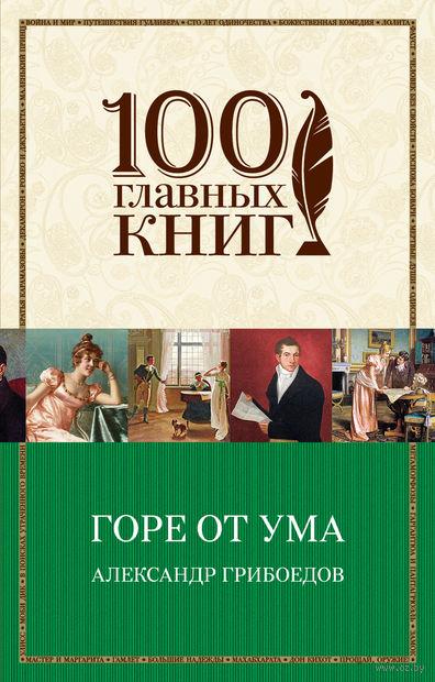 Горе от ума (м). Александр Грибоедов