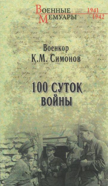 100 суток войны. Константин Симонов