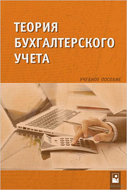 Теория бухгалтерского учета. С. Вегера, М. Гурская, С. Коротаев