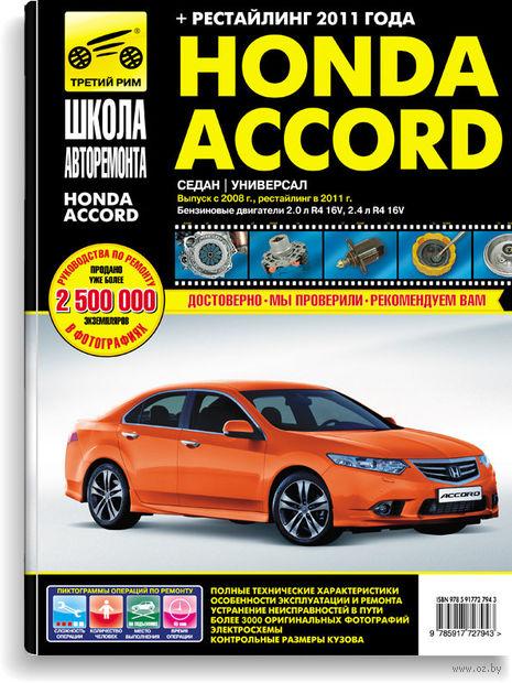 Honda Accord. Руководство по эксплуатации, техническому обслуживанию и ремонту