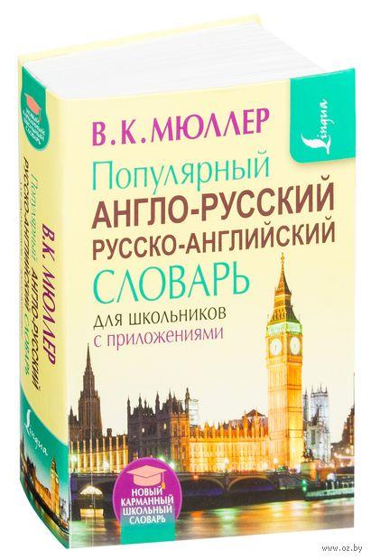 Популярный англо-русский русско-английский словарь для школьников с приложениями. Владимир Мюллер