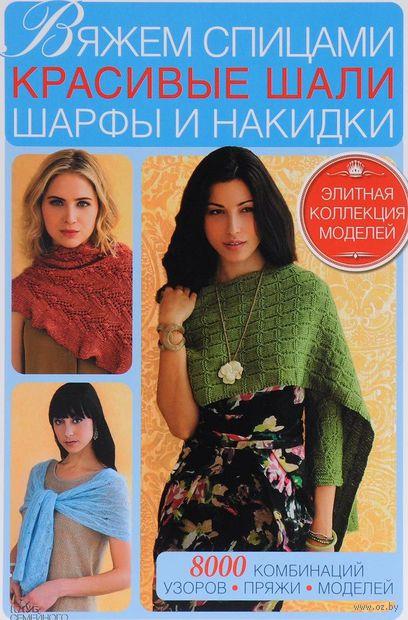 Вяжем спицами красивые шали, шарфы и накидки. 8000 комбинаций узоров, пряжи, моделей — фото, картинка