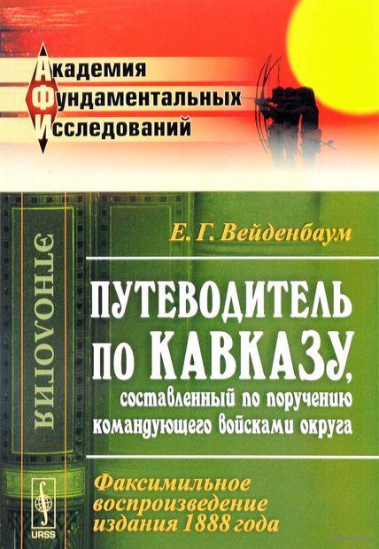 Путеводитель по Кавказу, составленный по поручению командующего войсками округа (м) — фото, картинка