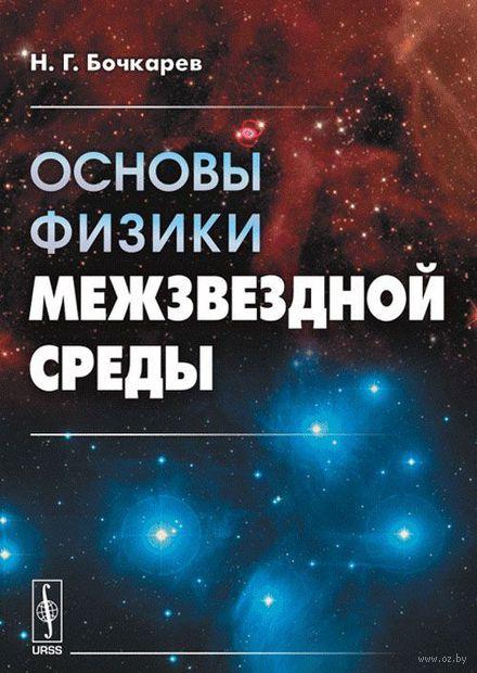 Основы физики межзвездной среды — фото, картинка