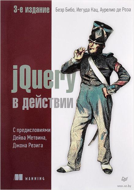 jQuery в действии — фото, картинка