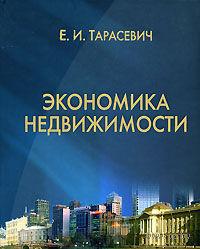 Экономика недвижимости. Евгений Тарасевич