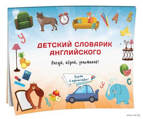 Детский словарик английского — фото, картинка