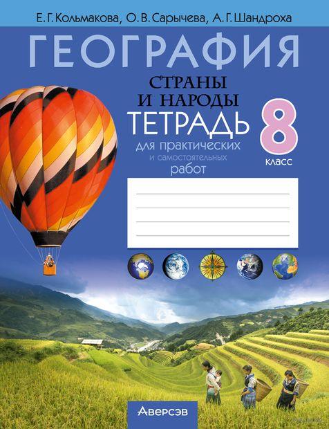 География. Страны и народы. 8 класс. Тетрадь для практических и самостоятельных работ — фото, картинка