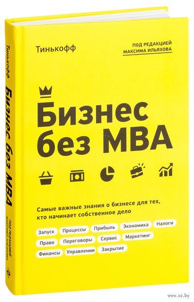 Бизнес без MBA — фото, картинка