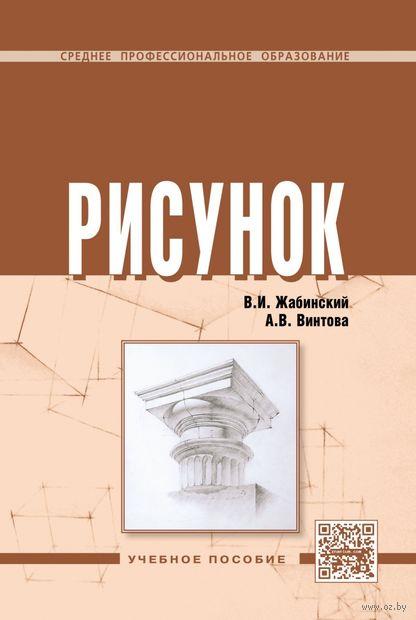 Рисунок. Вячеслав Жабинский, Александра Винтова