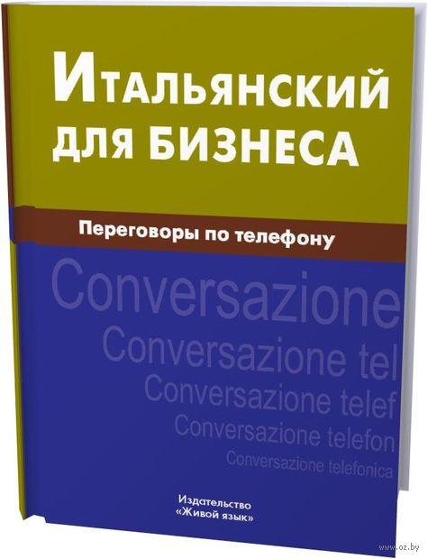 Итальянский для бизнеса. Переговоры по телефону. Наталия Титкова