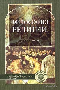 Философия религии