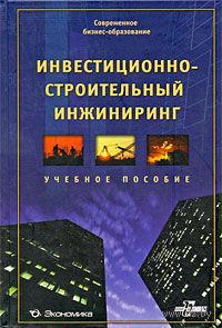 Инвестиционно-строительный инжиниринг. Алексей Забродин, Иван Мазур, Н. Ольдерогге