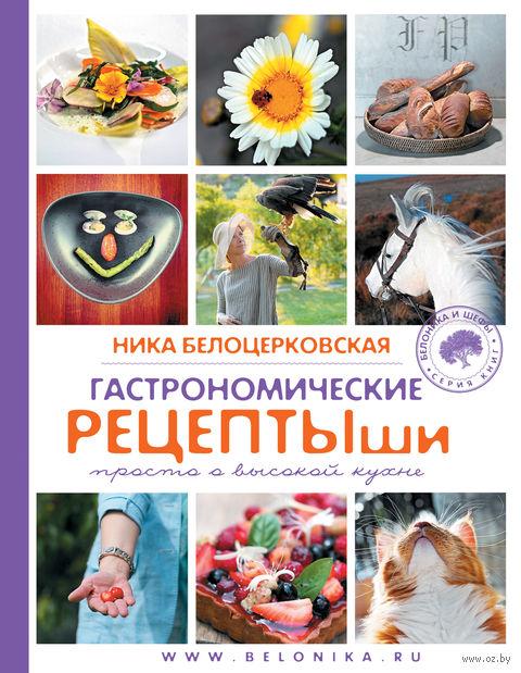 Гастрономические рецептыши. Ника Белоцерковская