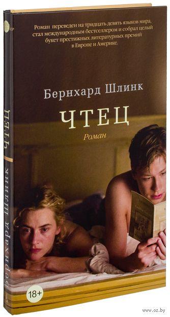 Чтец. Бернхард Шлинк