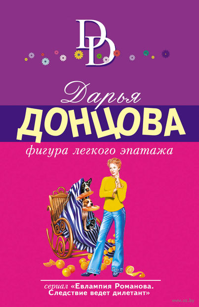 Фигура легкого эпатажа (м). Дарья Донцова