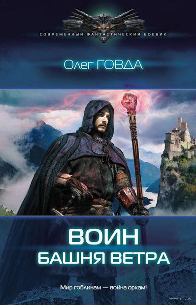 Воин. Башня ветра (книга вторая). Олег Говда