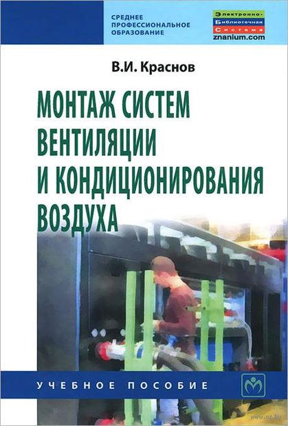 Монтаж систем вентиляции и кондиционирования воздуха. Владимир Краснов