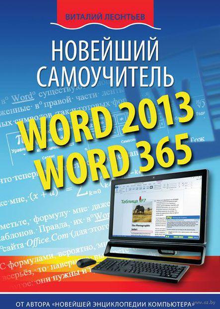 Word 2013/365. Новейший самоучитель. Виталий Леонтьев