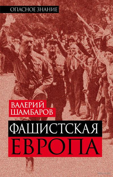 Фашистская Европа. Валерий Шамбаров