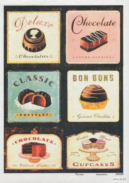 """Бумага для декупажа рисовая """"Шоколадные конфеты"""" (290х210 мм)"""