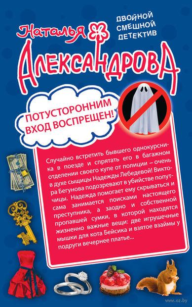 Потусторонним вход воспрещен! Финита ля трагедия (м). Наталья Александрова