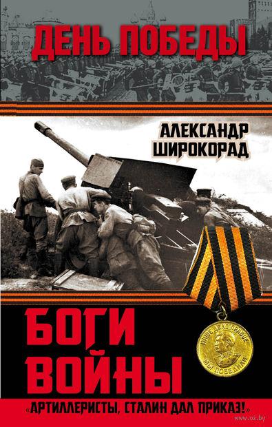 "Боги войны. ""Артиллеристы, Сталин дал приказ!"". Александр Широкорад"