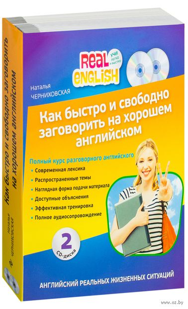 Как быстро и свободно заговорить на хорошем английском (+ 2 CD). Наталья Черниховская