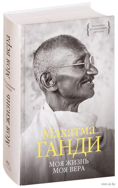 Моя жизнь. Моя вера. Махатма Ганди