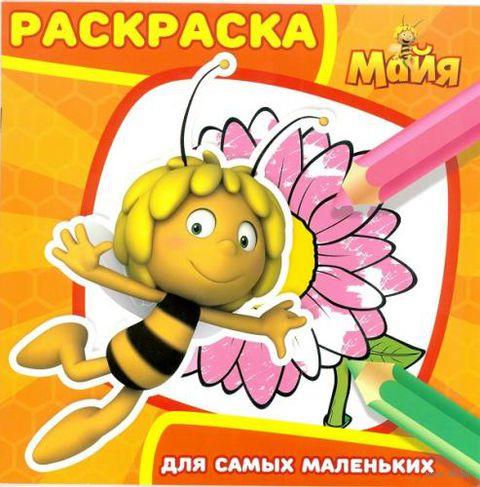Пчёлка Майя. Раскраска для самых маленьких — фото, картинка
