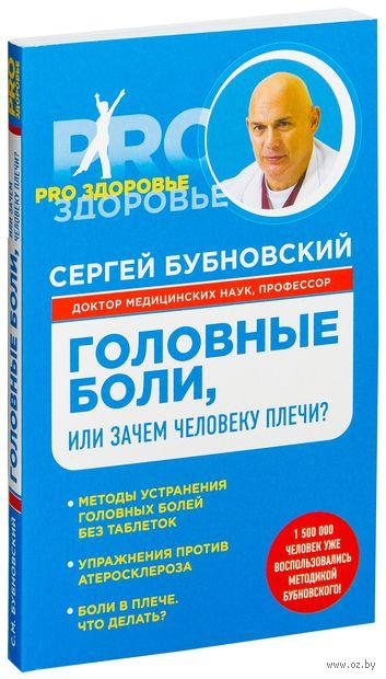 Головные боли, или Зачем человеку плечи?. Сергей Бубновский