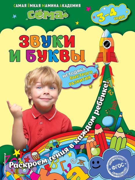 Звуки и буквы: для детей 3-4 лет. Марина Иванова, Светлана Липина