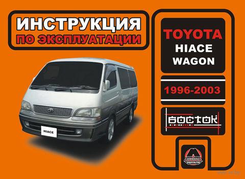 Toyota Hiace Wagon 1996-2003 г. Инструкция по эксплуатации и обслуживанию