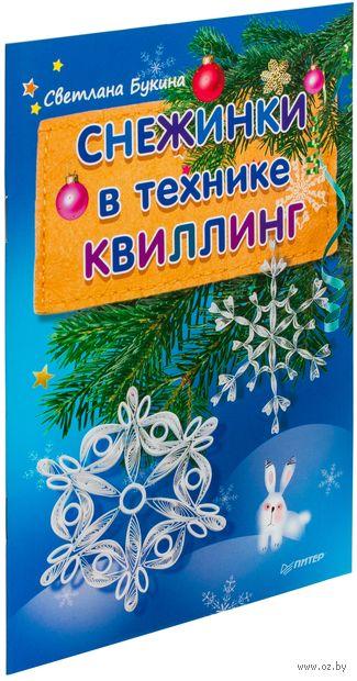 Снежинки в технике квиллинг. Светлана Букина