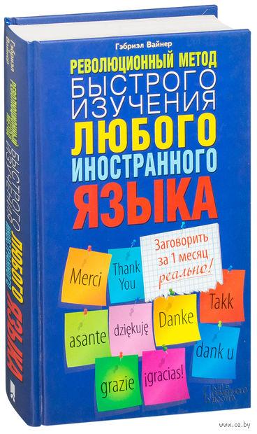 Революционный метод быстрого изучения любого иностранного языка — фото, картинка