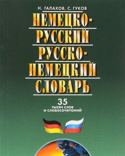 Немецко-русский и русско-немецкий словарь — фото, картинка