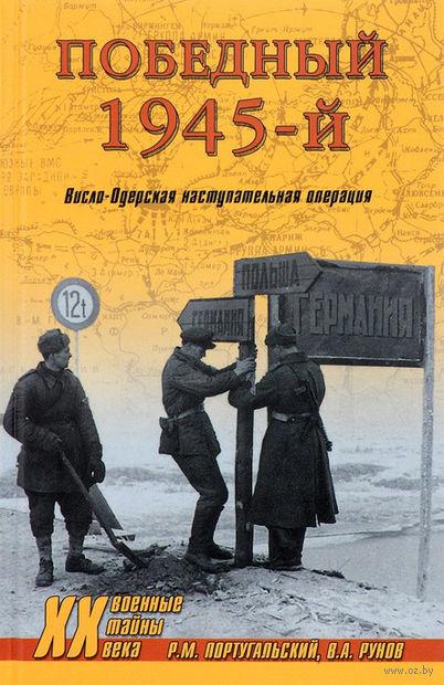 Победный 1945-й. Висло-Одерская наступательная операция — фото, картинка