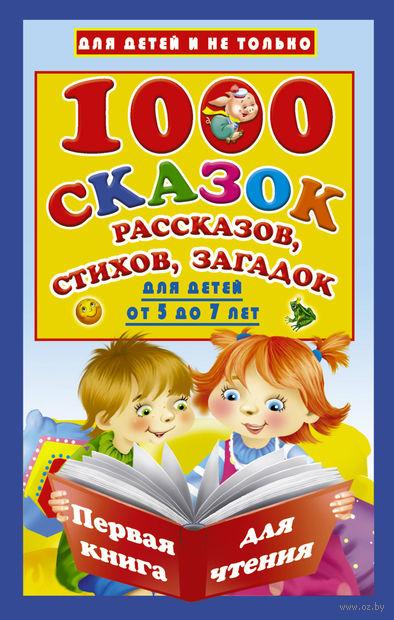 1000 сказок, рассказов, стихов, загадок. Первая книга для чтения — фото, картинка
