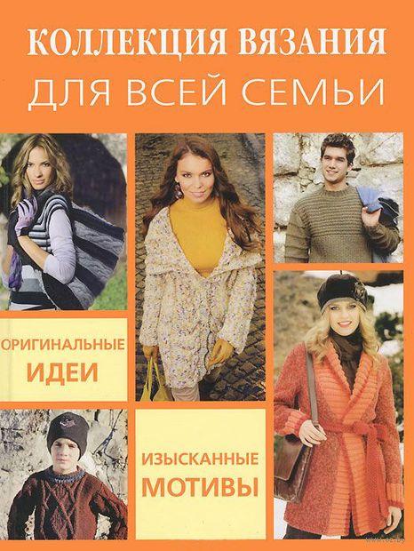 Коллекция вязания для всей семьи — фото, картинка