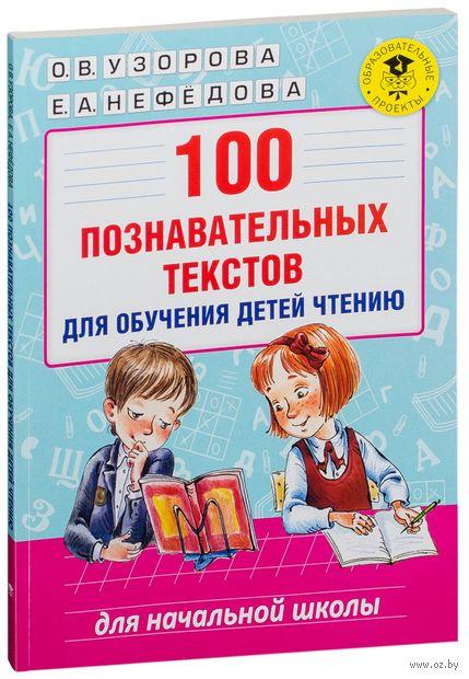 100 познавательных текстов для обучения детей чтению — фото, картинка