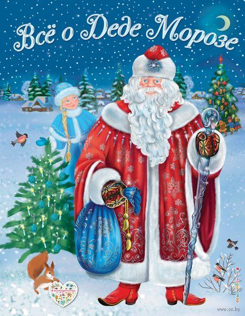 Все о Деде Морозе — фото, картинка