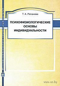 Психофизиологические основы индивидуальности. Тамара Ратанова