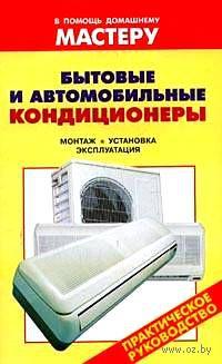 Бытовые и автомобильные кондиционеры. Василий Назаров