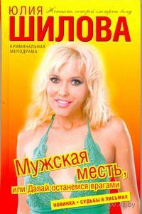 Мужская месть, или Давай останемся врагами. Юлия Шилова