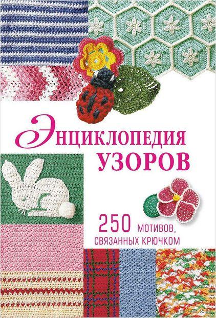 Энциклопедия узоров. 250 мотивов, связанных крючком