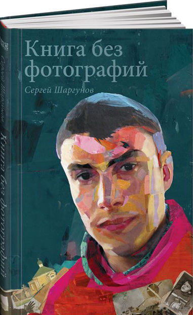 Книга без фотографий. Сергей Шаргунов