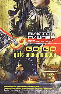 Go-Go Girls апокалипсиса. Виктор Гишлер